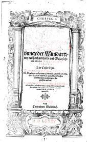 Wahrhaftige Beschreibunge der Wundartzney ...