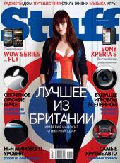Журнал Stuff: Выпуски 4-2012