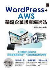 WordPress+AWS架設企業級雲端網站: MP21701