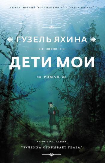 [PDF] BOOK Дети мои by Гузель Яхина - esamuzanu