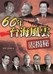 60年台海風雲大揭秘