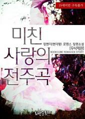[세트] 미친 사랑의 전주곡 (무삭제판) (전2권/완결)