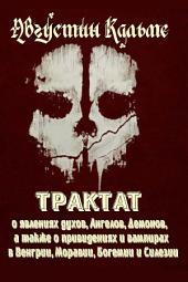 Трактат о явлении духов, Ангелов, демонов, а также о привидениях и вампирах в Венгрии, Моравии, Богемии и Силезии
