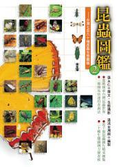 昆蟲圖鑑2: 第 2 卷