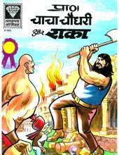 Chacha Chaudhary Aur Raaka Hindi