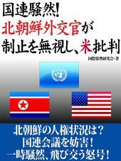 国連騒然! 北朝鮮外交官が制止を無視し、米批判
