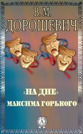 «На дне» Максима Горького