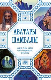 Аватары Шамбалы: история, факты, пророчества