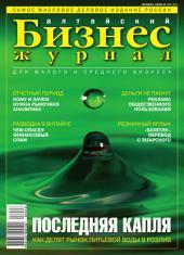 Бизнес-журнал, 2006/22: Алтайский край