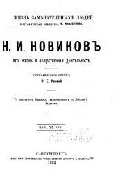 Н.В. Гоголь; его жизнь и литературная дѣятельность: Біографическій очерк А.Н. Анненской