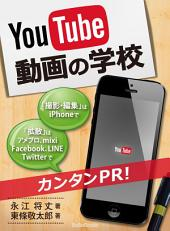 YouTube動画の学校: 撮影・編集はiPhoneで 拡散はFacebook・Twitter・LINE・mixi・アメブロで簡単PR