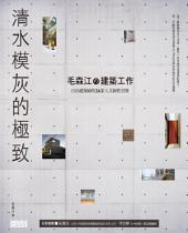 清水模灰的極致: :毛森江的建築工作 自由建築師的26家人文個性空間