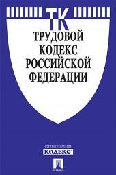 Трудовой кодекс РФ по состоянию на 01.10.2017