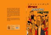 Bishal Bharotiyo Loghu Galpo: Short Story Collection by Yashodhara Ray Chaudhuri
