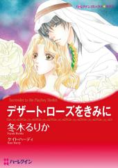 食欲の秋セット vol.2: ハーレクインコミックス