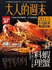 《大人的週末》2015年度精華典藏特輯:日本美食極味之選,超過130家最值得品嚐的必選餐廳