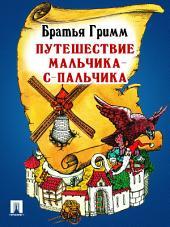 Путешествие Мальчика-с-пальчика (перевод П.Н. Полевого)