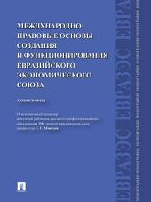Международно-правовые основы создания и функционирования Евразийского экономического союза. Монография