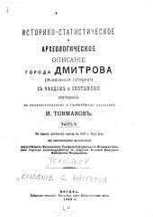 Историко-статистическое и археологическое описание города Дмитрова с уездом и святынями