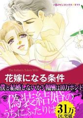 花嫁になる条件: ハーレクインコミックス