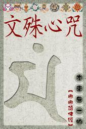文殊心咒: 文殊五字咒