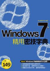 Windows 7 精用密技字典