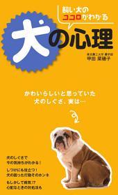 飼い犬のココロがわかる 犬の心理
