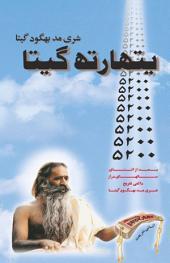 Yatharth Geeta Persian: Bhagavad Gita