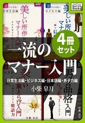 一流のマナー入門4冊セット 日常生活編・ビジネス編・日本語編・男子力編