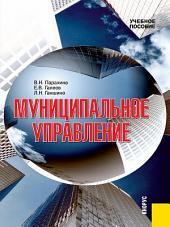 Муниципальное управление. 3-е издание. Учебное пособие