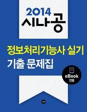 2014 시나공 정보처리기능사 실기 기출문제집(eBook전용)