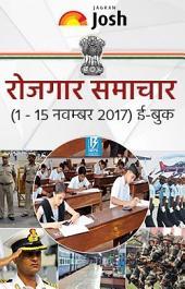 Rojgar Samachar (1-15 November 2017) e-book