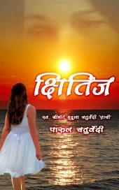 Kshitij (Hindi Poetry Collection)