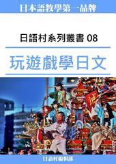 日文電子書 線上遊戲: 最豐富的日語自學教材