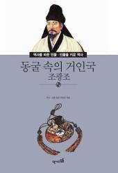 동굴 속의 거인국-조광조(역사를 바꾼 인물 인물을 키운 역사_049)