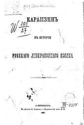 Карамзин в истории русскаго литературнаго языка