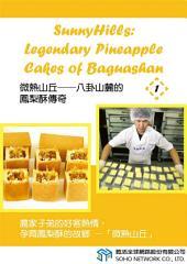 微熱山丘──八卦山麓的鳳梨酥傳奇/SunnyHills: Legendary Pineapple Cakes of Baguashan