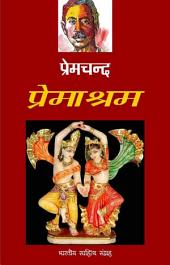 प्रेमाश्रम (Hindi Sahitya): Premashram (Hindi Novel)