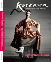 Koreana - Winter 2012 (Russian)