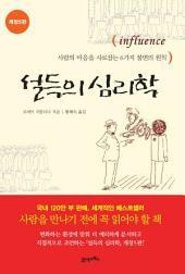 [개정판]설득의 심리학