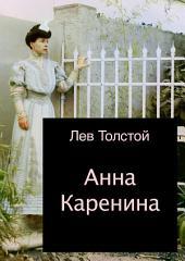 Анна Каренина (иллюстрированная)