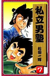 私立男塾(7)