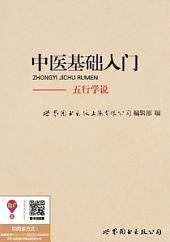 中医基础入门:五行学说