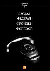 ФЕОДАЛ, ФЕДЕРАЛ, ФРОНДЕР