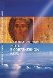Как православно жить в современном мире. Послание Вифлеемского Собора с комментариями
