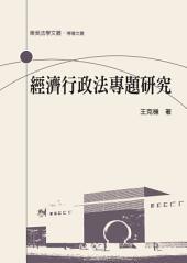 經濟行政法專題研究
