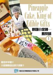 創匯小金磚──鳳梨酥/Pineapple Cake, King of Edible Gifts