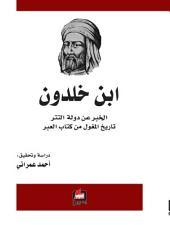 الخبر عن دولة التتر : تاريخ المغول من كتاب العبر