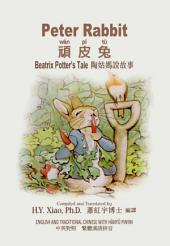 04 - Peter Rabbit (Traditional Chinese Hanyu Pinyin): 頑皮兔(繁體漢語拼音)