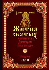 Жития святых святителя Димитрия Ростовского. Том II. Февраль